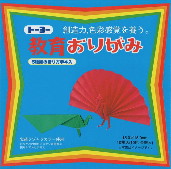画像1: 000001教育おりがみ15cm(10 ... : 折り紙 初級 : すべての折り紙