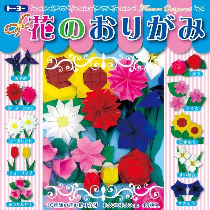 すべての折り紙 折り紙 初級 : 005012花のおりがみ - 株式会社 ...