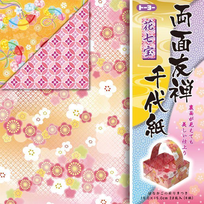 ハート 折り紙 : 折り紙 両面 : origami-noa.ocnk.net