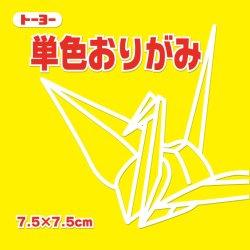 画像1: 068110単色きいろ7.5cm(125枚入)
