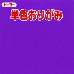 画像1: 068130単色すみれ7.5cm(125枚入)