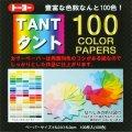 007200タント100カラーペーパー15cm(100色100枚入り)