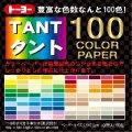 007203タント100カラーペーパー7.5cm(100色100枚入り)