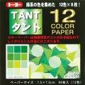 068204タント12カラーペーパー(緑)7.5cm(12色96枚入り)