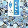 015202手染め友禅15cm藍彩(5柄5枚入り)