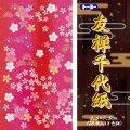010036友禅千代紙7.5cm(8色調128枚入り)
