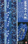 014004藍染風千代紙B4(4柄4枚入り)
