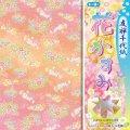010038友禅千代紙15cm花かすみ(4色調32枚入り)