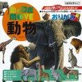 036507動く図鑑MOVE 動物おりがみ