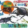 036502動く図鑑MOVE 昆虫おりがみ